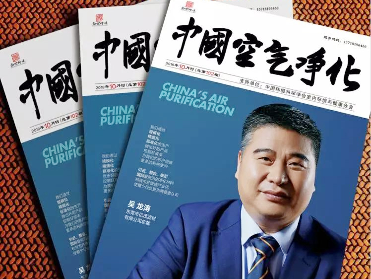 Cover character of Beijing Jingjing Fresh Air Show: Wu Longtao, Chairman of Yimao Filter Materials